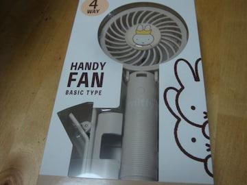 新品ハンディファン ミッフィー miffy 軽量 USB充電式/グレベ