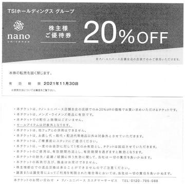 最新 即発送☆TSI 優待 ナノ・ユニバース 20%OFF 1枚