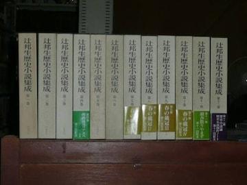 辻邦生歴史小説集成 全12巻