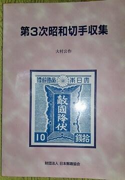 郵趣モノグラフ10「第3次昭和切手収集」