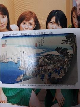 東海道五拾三次之内カード