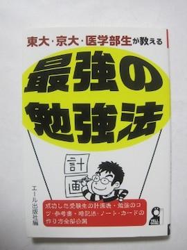 東大・京大・医学部生が教える最強の勉強法 (単行本)