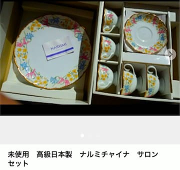 新品高級日本製ナルミチャイナサロンセット大皿一枚カップ皿5客