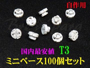 ★T3ミニベース 100個セット★エアコンやメーター球のLED自作用に!国内最安値