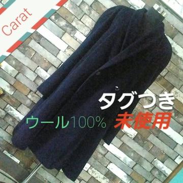 キャラット コート 紺 ウール100%