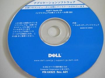 中古 DELL Tools CD ソフトウェアの再インストール用
