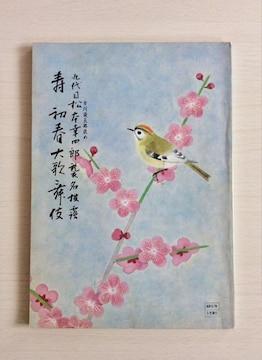 舞台『寿・初春大歌舞伎』九代目松本幸四郎!