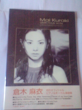 Mai Kuraki deliciou way