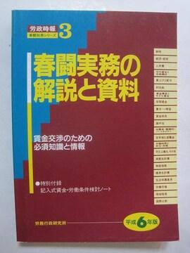労働時報別冊シリーズ3 春闘実務の解説と資料 平成6年版