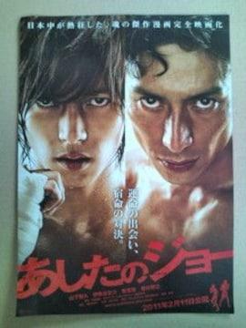映画「あしたのジョー」チラシ5枚 山下智久 香里奈 伊勢谷友介