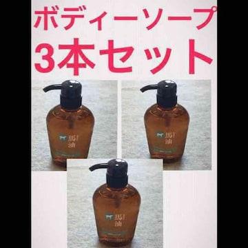 3本セット★馬油 ボディーソープ