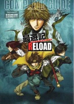 PS2 最遊記RELOAD 公式攻略ガイド 攻略本 送料198円 即決