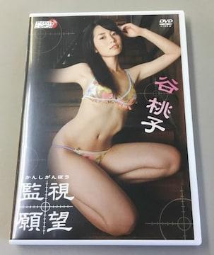 送料無料 谷桃子 監視願望 DVD 中古美品
