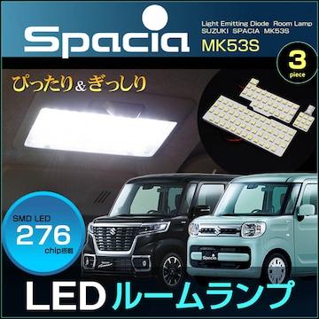 スペーシア スペーシアカスタム MK53S ピッタリ設計 LED