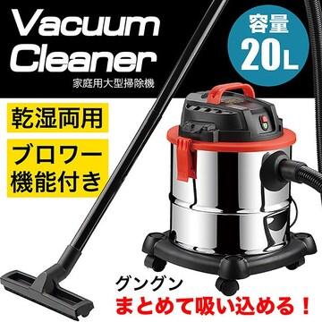 掃除機 集塵機 20L( 乾湿両用&ブロワ機能で1台3役)-k/iti