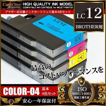 ■互換インク LC12-4PK  【4個組】