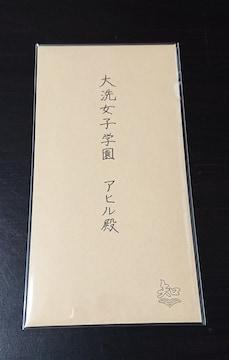 ガールズ&パンツァー 最終章 第3話 4D 来場者特典 福田の手紙