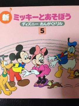 ヤマハ☆新ミッキーとあそぼう5☆新品