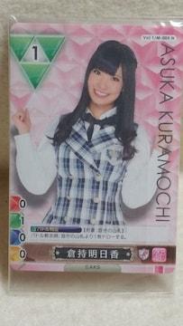 AKB48トレカ/ゲーム&コレクションVol.1/倉持明日香