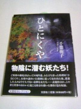 未使用 小説 ひとにくや 千葉侑子 / 怪奇 ホラー 帯付き 本 読書
