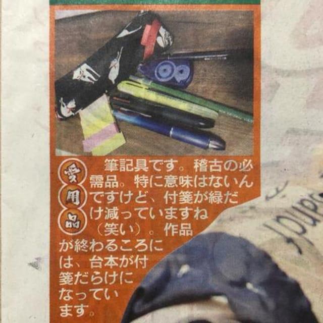 2019年2/23 日刊スポーツ サタジャニ★中山優馬 < タレントグッズの