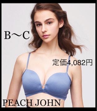 定価4,082円 補正下着 アップデートプレーンミニトップ B〜C対応