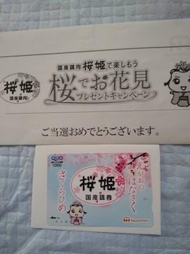 ニッポンハム/桜姫オリジナルクオカード(1000円分)当選品