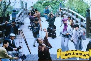 東映太秦映画村 橋の上のシーン 未使用50度数テレカ