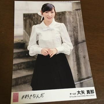 SKE48 大矢真那 #好きなんだ 生写真 AKB48