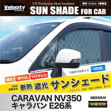★サンシェード キャラバン NV350 E26系 E26 【SS16】