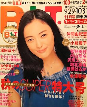 仲間由紀恵・菅野美穂…【B.L.T.】2005年11月号ページ切り取り