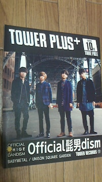 TOWER PLUS+2019年10月official髭男dism