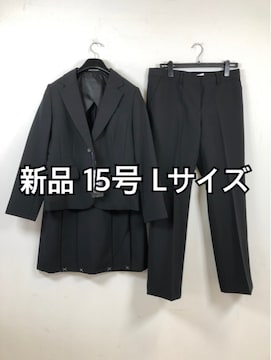 新品☆15号スーツ3点セット黒無地スカート・パンツ股下77☆d173