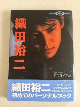 『織田裕二・パーソナルブック』‼