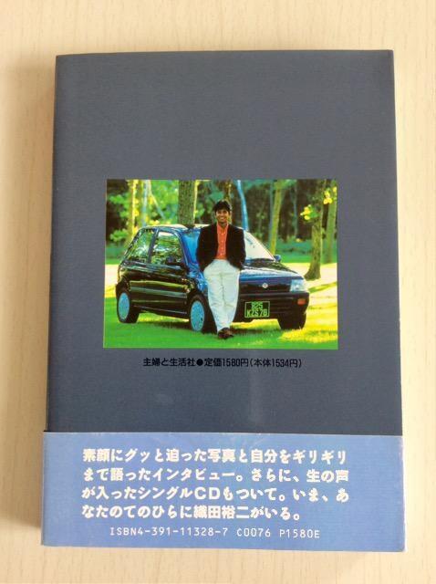 『織田裕二・パーソナルブック』‼ < タレントグッズの