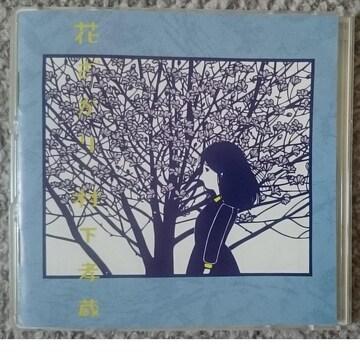 KF  村下孝蔵  花かざり CSR刻印 旧規格