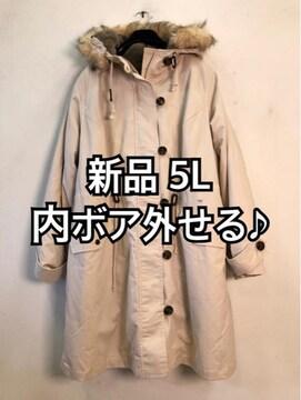 新品☆5L♪ライトベージュ♪内ボア取り外せるモッズコート☆f220