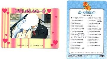 銀魂'くりあ弐★トレカ C2-10 結婚しましたカード