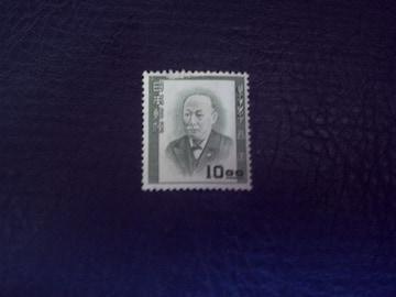 【未使用】文化人切手 西周 10円 1枚