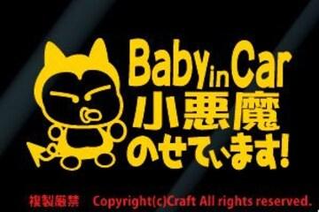 Baby in Car 小悪魔のせています!/ステッカー(fn黄