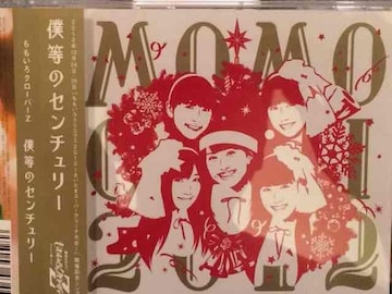 激レア!☆ももいろクローバーZ/僕等のセンチュリー☆会場記念盤!