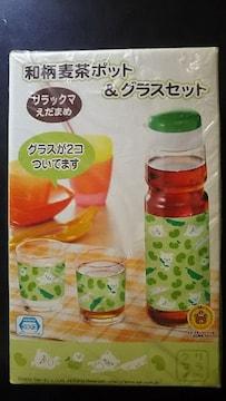 即決 リラックマ 麦茶ポット グラス コリラックマ 非売品