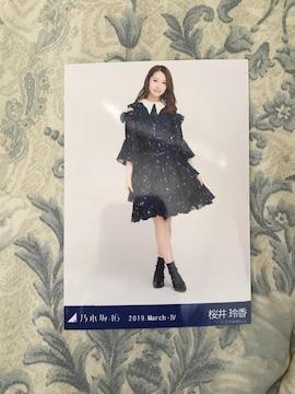 桜井玲香 2019March