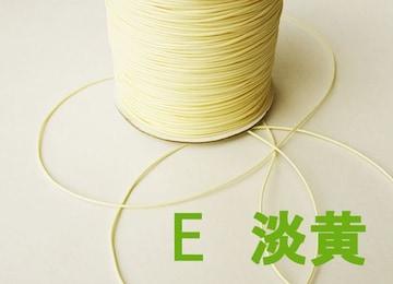 ワックスコード0.7�o径10m(E・淡黄)