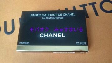 未使用シャネル☆オイルコントロールティッシュ☆油とり紙
