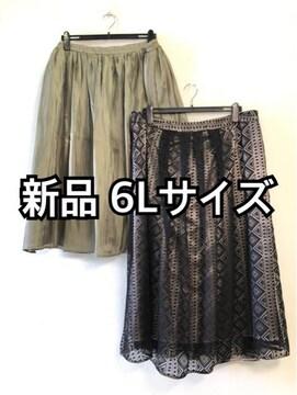 新品☆6L♪レース重ね&シャイニー♪ロングスカート2枚☆d666