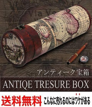 贈り物にもどうぞ レトロなアンティーク地図柄宝箱 筒型