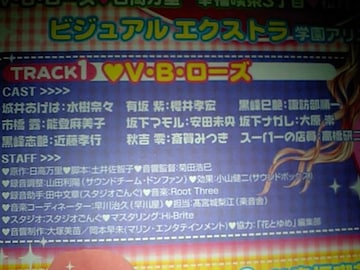 レア花とゆめ付録 ドラマ&ビジュアルCD 水樹奈々他