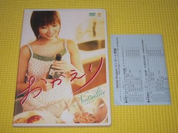DVD★即決★安倍なつみ★ミュージカル おかえり★116分