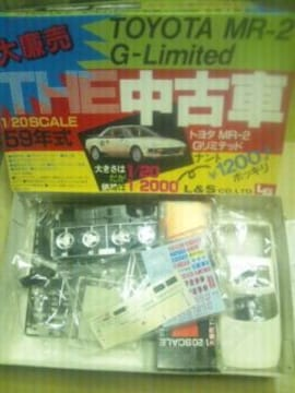 LS 1/20 MR-2 G-Limited